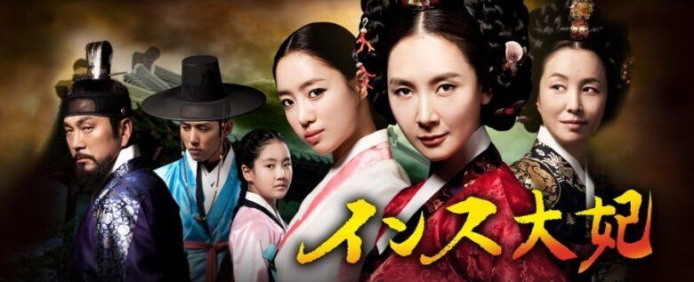 韓国ドラマインス大妃のトップ画像