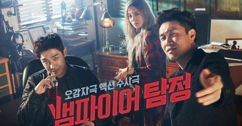 韓国ドラマ ヴァンパイア探偵