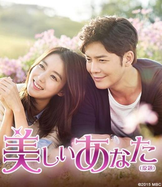 韓国ドラマ 秋のカノン(美しいあなた)
