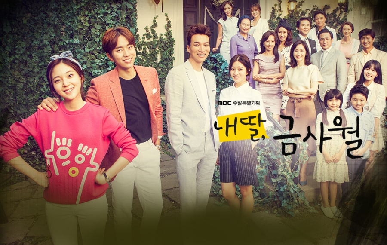 韓国ドラマ いとしのクムサウォル