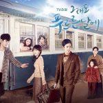 韓国ドラマ【それでも青い日に】のあらすじ127~129話(最終回)と感想-全てを終わらすことができるのか
