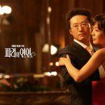 韓国ドラマ【パリの恋人】のあらすじ1話~3話と感想-御曹司と底辺フリータの出会い