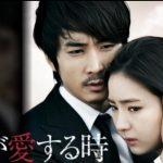 韓国ドラマ【男が愛する時】のあらすじ19話~20話(最終回)と感想-ミドの記憶が…
