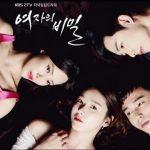 韓国ドラマ【女の秘密】のあらすじ70話~72話と感想-窮地に陥るソリン