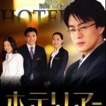 韓国ドラマ【ホテリアー】のあらすじ4話~6話と感想~テジュンの活躍