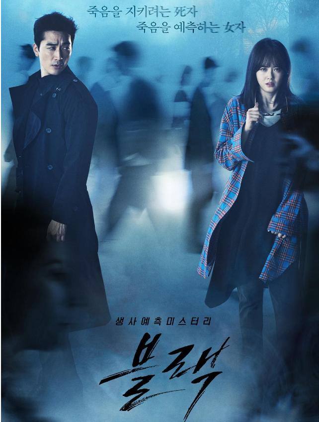 韓国ドラマブラックのトップ画像