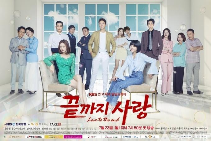 韓国ドラマ最後まで愛のトップ画像