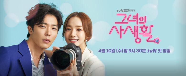韓国ドラマ彼女の私生活のトップ画像